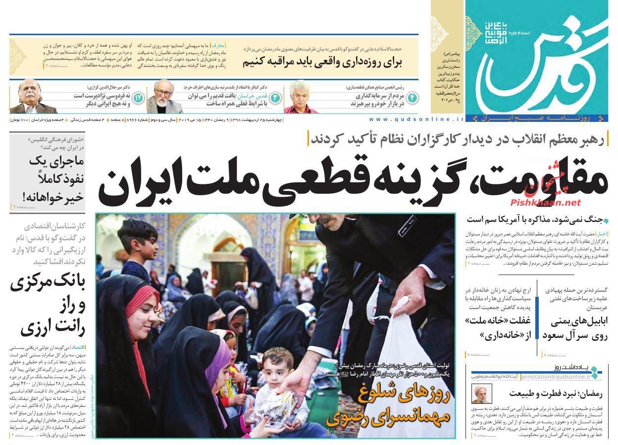 عناوین اخبار روزنامه قدس در روز چهارشنبه ۲۵ اردیبهشت :