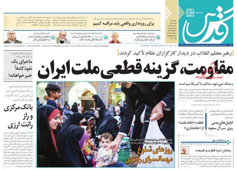 عناوین اخبار روزنامه قدس در روز چهارشنبه ۲۵ ارديبهشت :