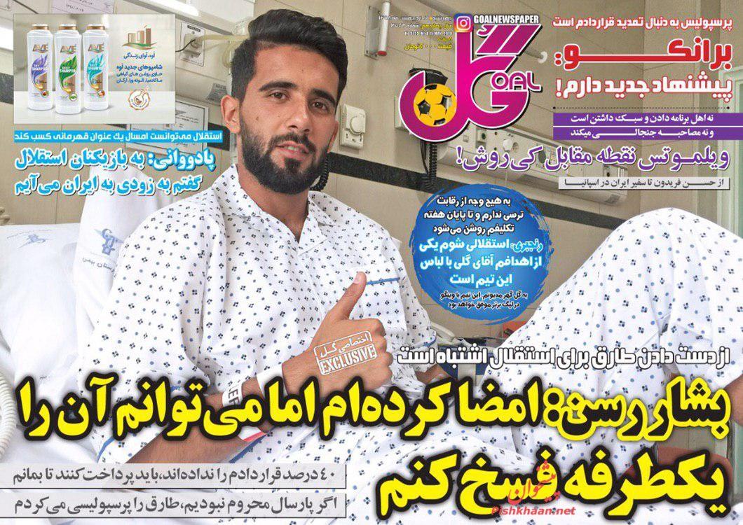 عناوین اخبار روزنامه گل در روز چهارشنبه ۲۵ اردیبهشت :