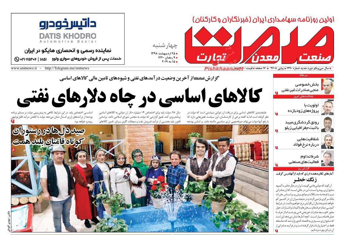 عناوین اخبار روزنامه گسترش صمت در روز چهارشنبه ۲۵ اردیبهشت :