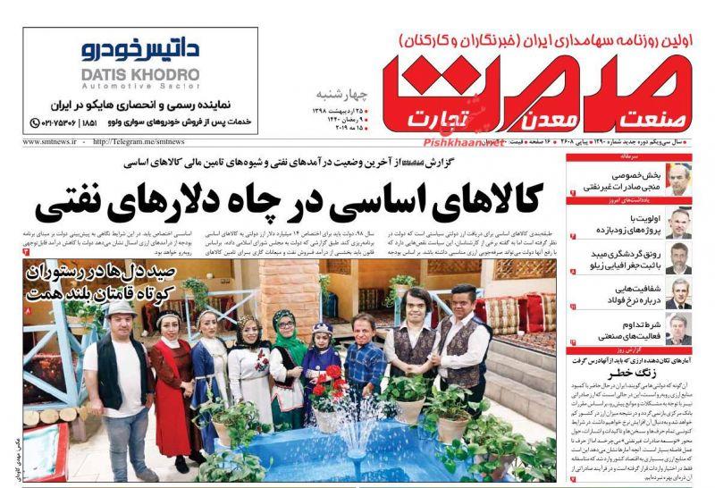 عناوین اخبار روزنامه گسترش صمت در روز چهارشنبه ۲۵ ارديبهشت :