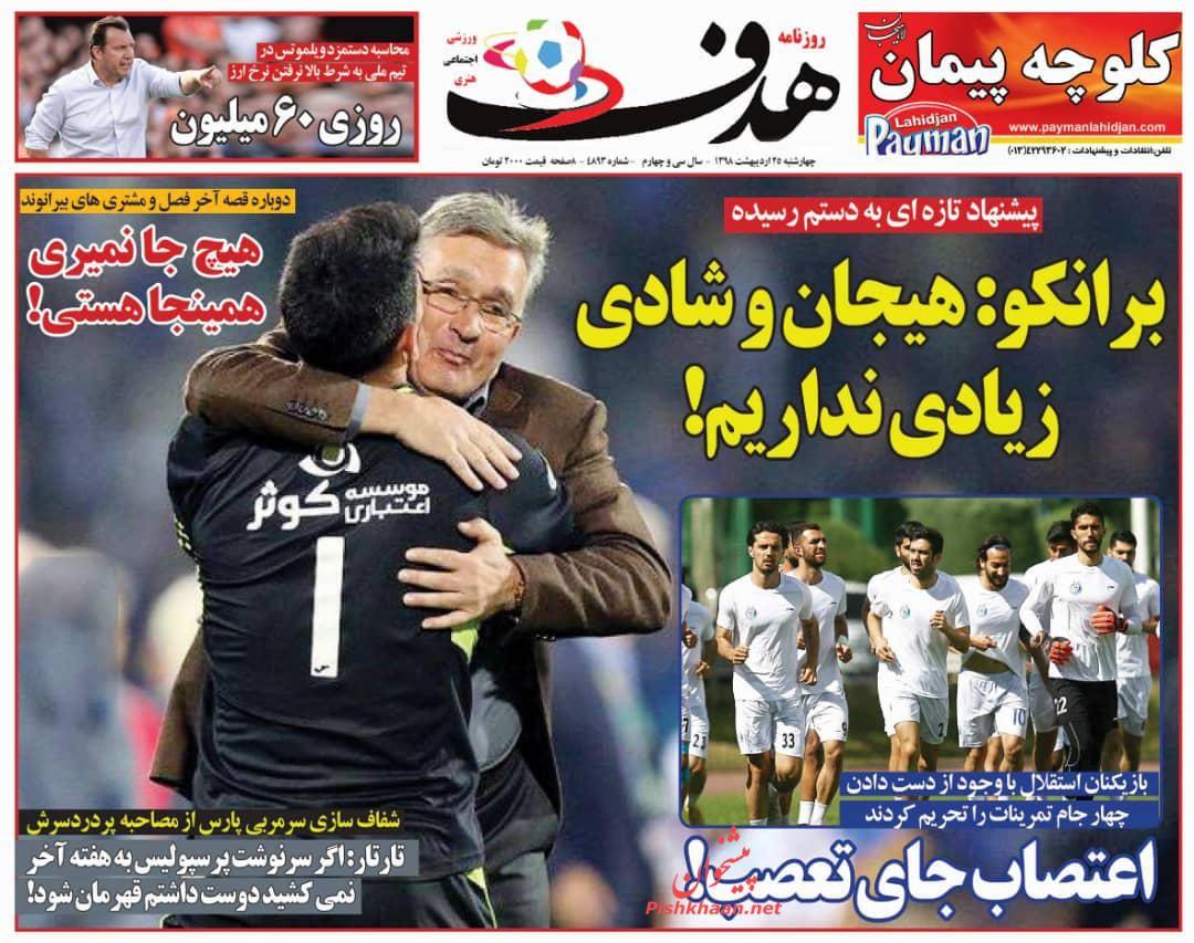 عناوین اخبار روزنامه هدف در روز چهارشنبه ۲۵ اردیبهشت :