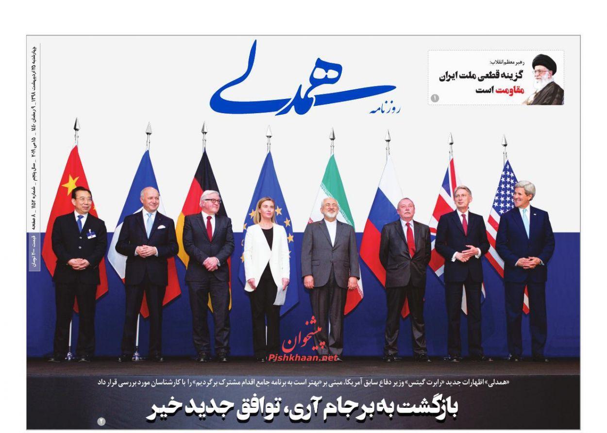 عناوین اخبار روزنامه همدلی در روز چهارشنبه ۲۵ ارديبهشت :