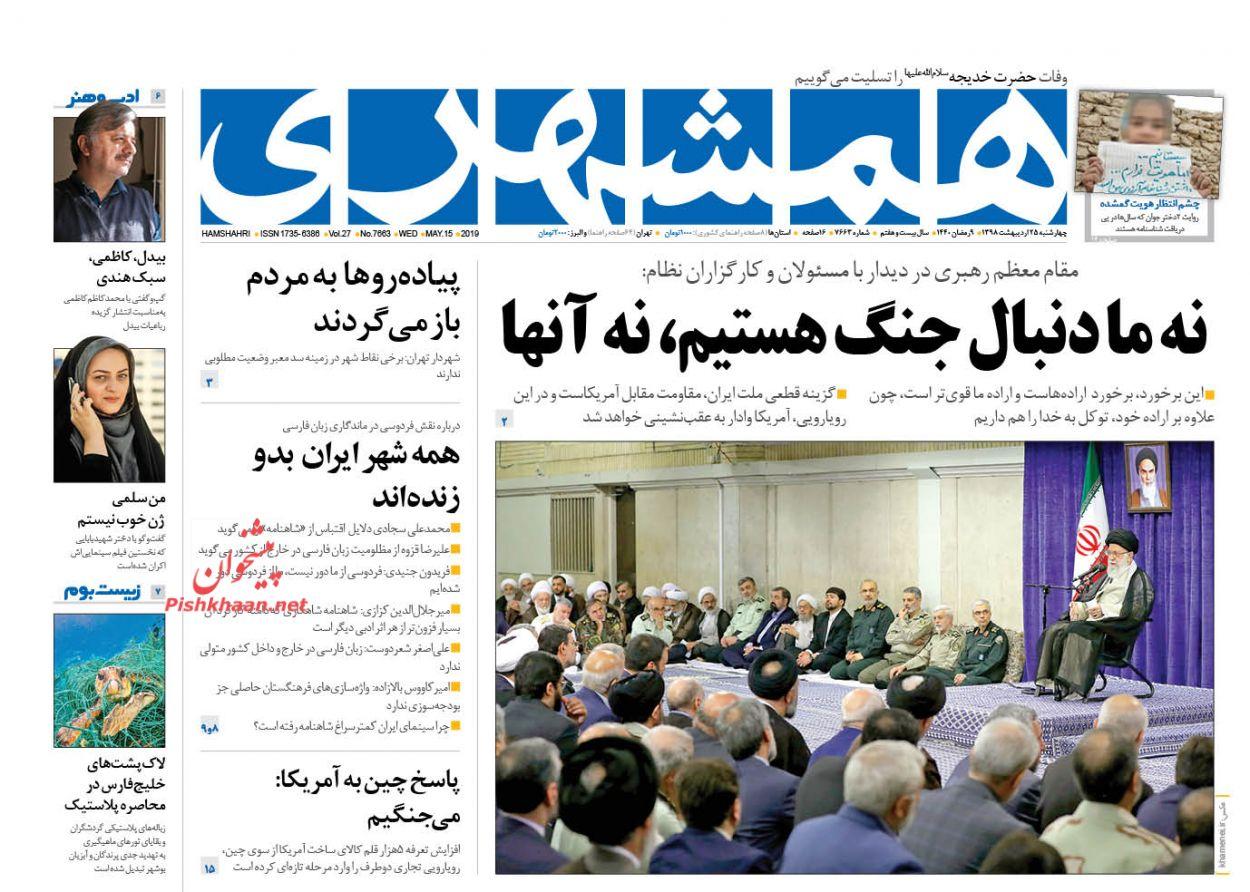 عناوین اخبار روزنامه همشهری در روز چهارشنبه ۲۵ اردیبهشت :