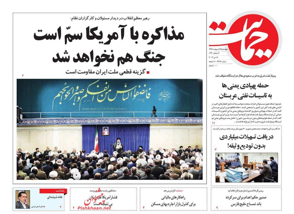 عناوین اخبار روزنامه حمایت در روز چهارشنبه ۲۵ اردیبهشت :