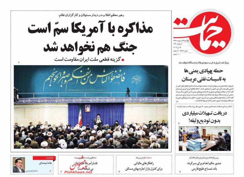 عناوین اخبار روزنامه حمایت در روز چهارشنبه ۲۵ ارديبهشت :