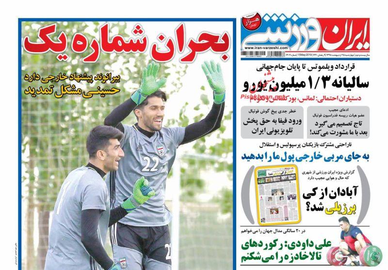 عناوین اخبار روزنامه ایران ورزشی در روز چهارشنبه ۲۵ ارديبهشت