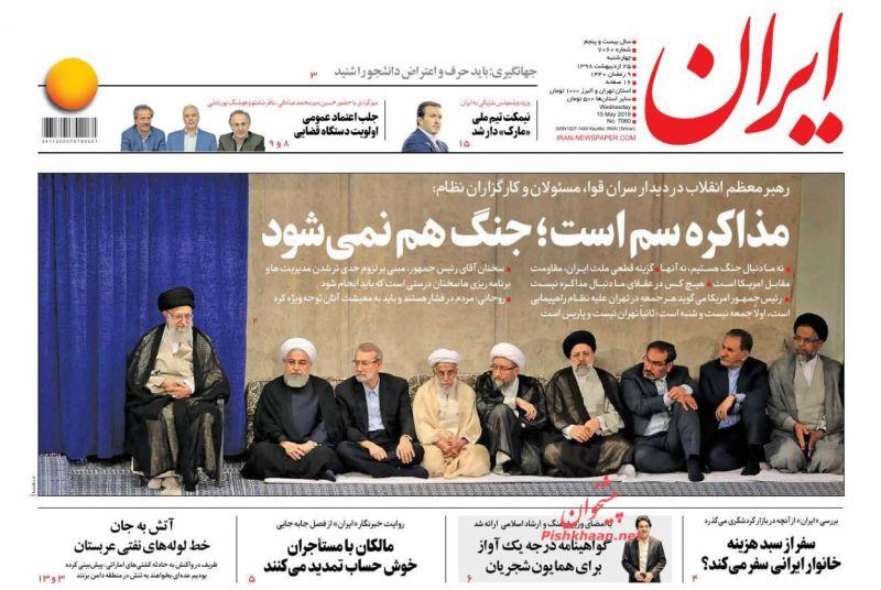 عناوین اخبار روزنامه ایران در روز چهارشنبه ۲۵ ارديبهشت :