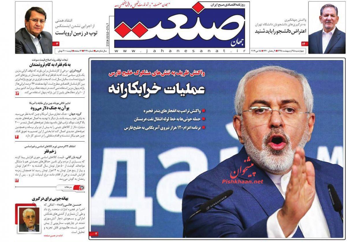 عناوین اخبار روزنامه جهان صنعت در روز چهارشنبه ۲۵ ارديبهشت :