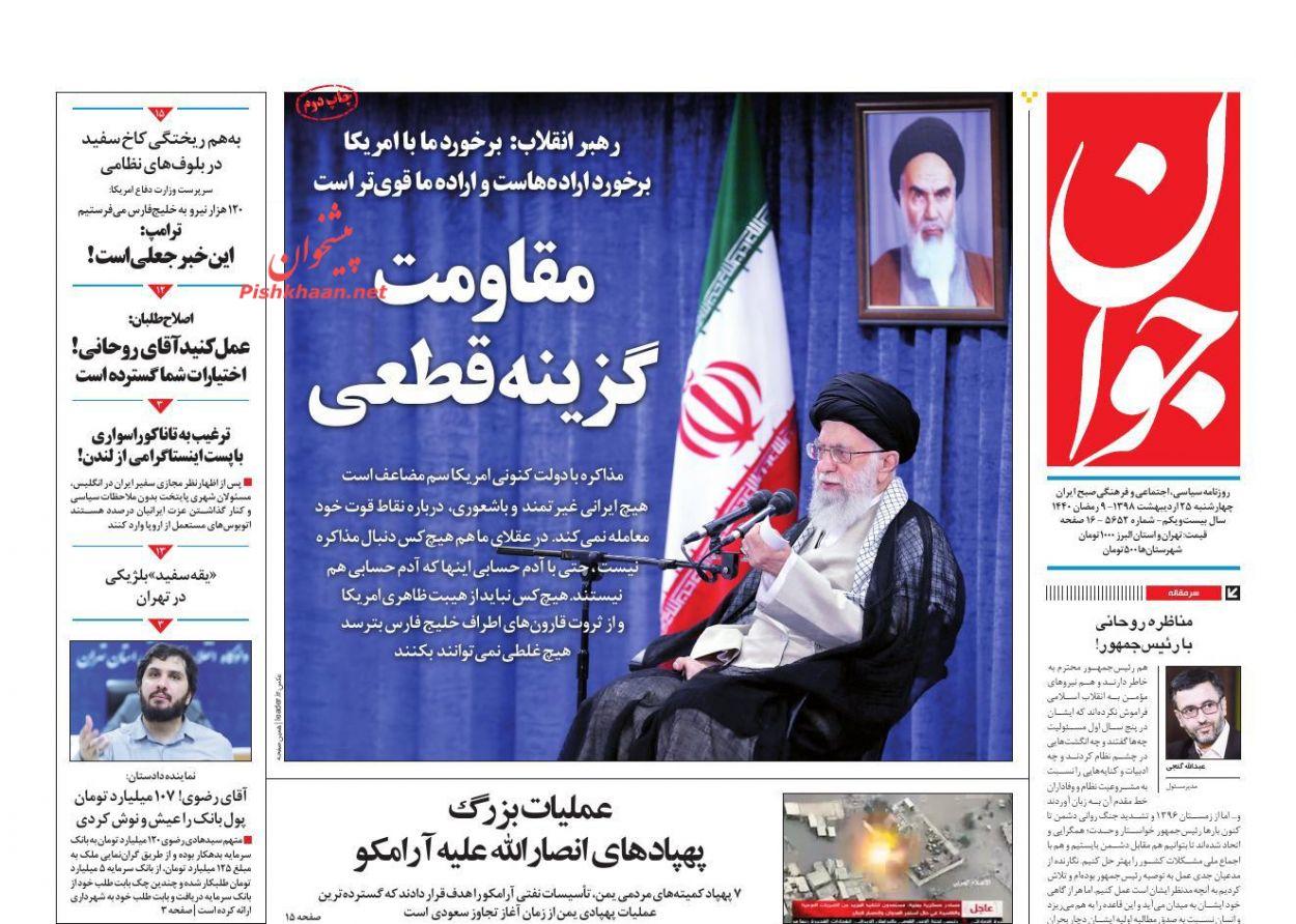 عناوین اخبار روزنامه جوان در روز چهارشنبه ۲۵ ارديبهشت :