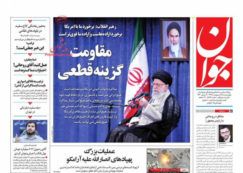 عناوین اخبار روزنامه جوان در روز چهارشنبه ۲۵ ارديبهشت