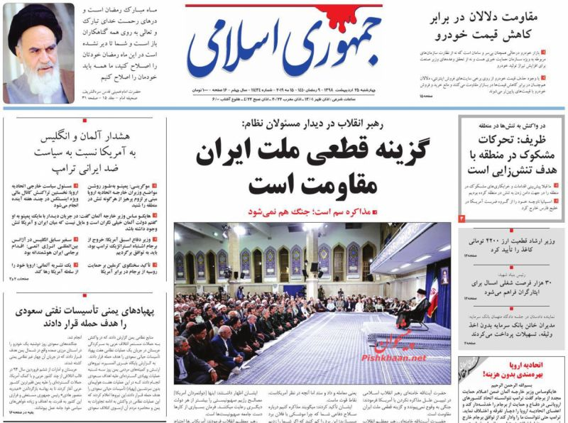 عناوین اخبار روزنامه جمهوری اسلامی در روز چهارشنبه ۲۵ ارديبهشت