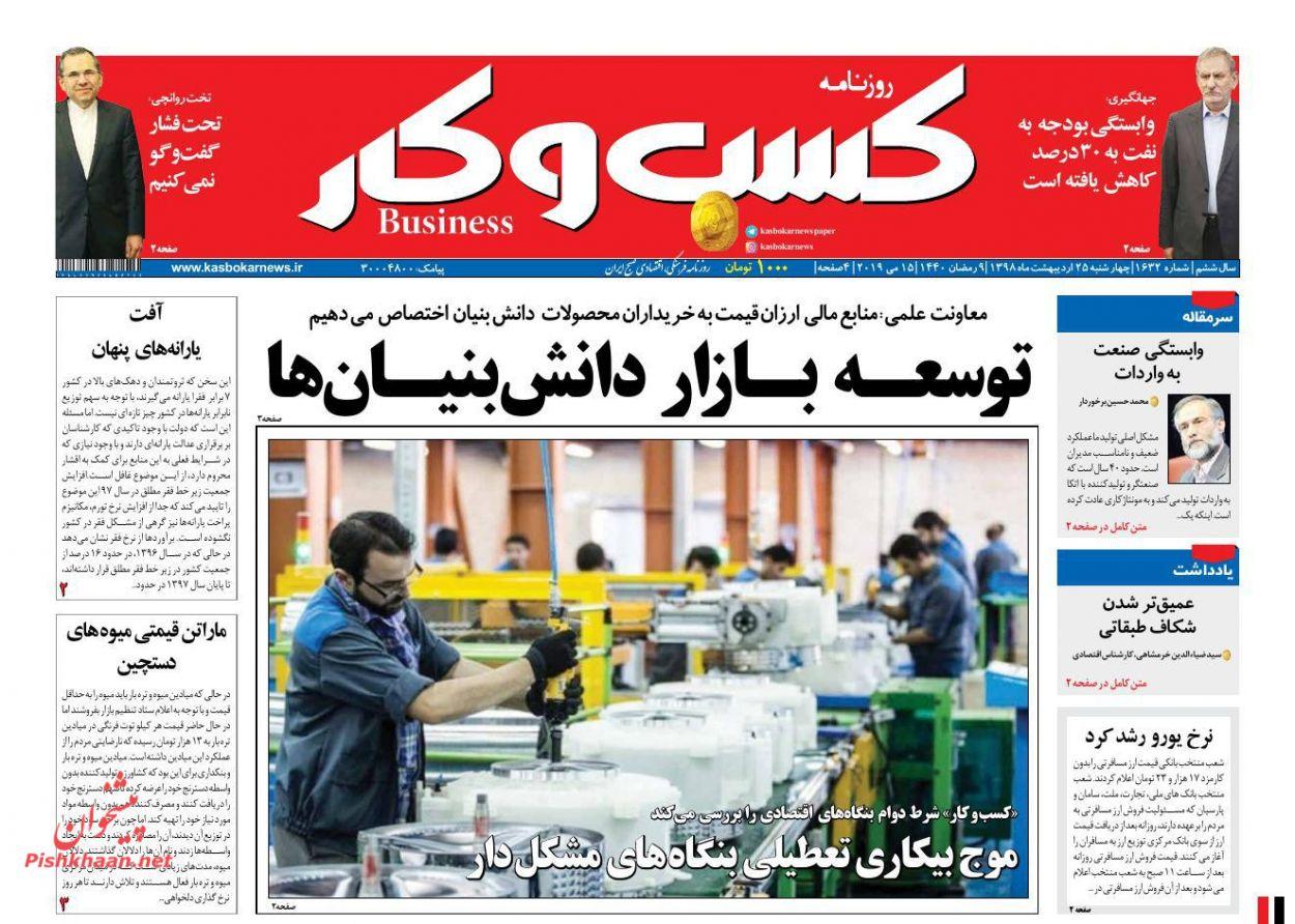 عناوین اخبار روزنامه کسب و کار در روز چهارشنبه ۲۵ اردیبهشت :