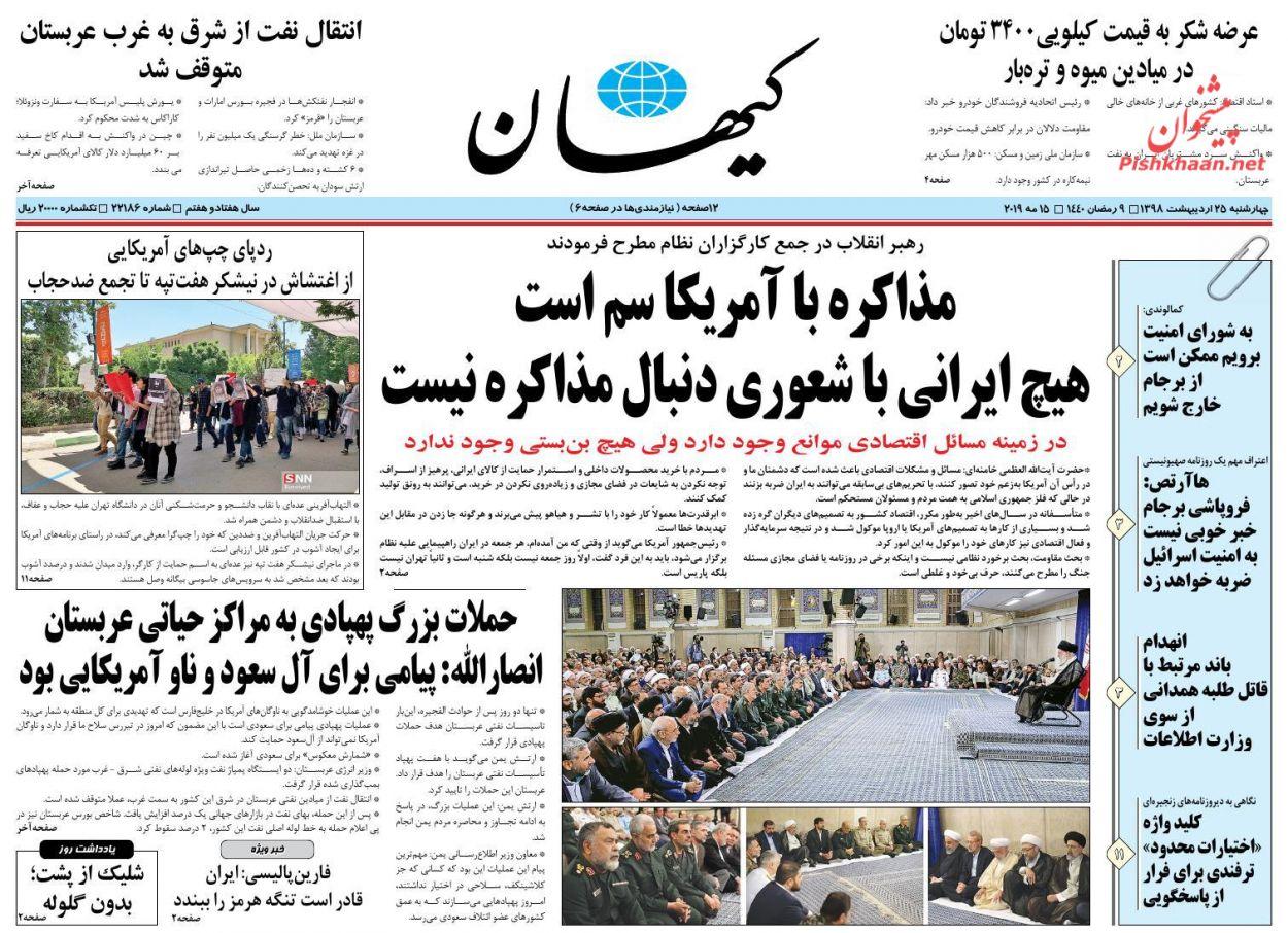 عناوین اخبار روزنامه کیهان در روز چهارشنبه ۲۵ اردیبهشت :