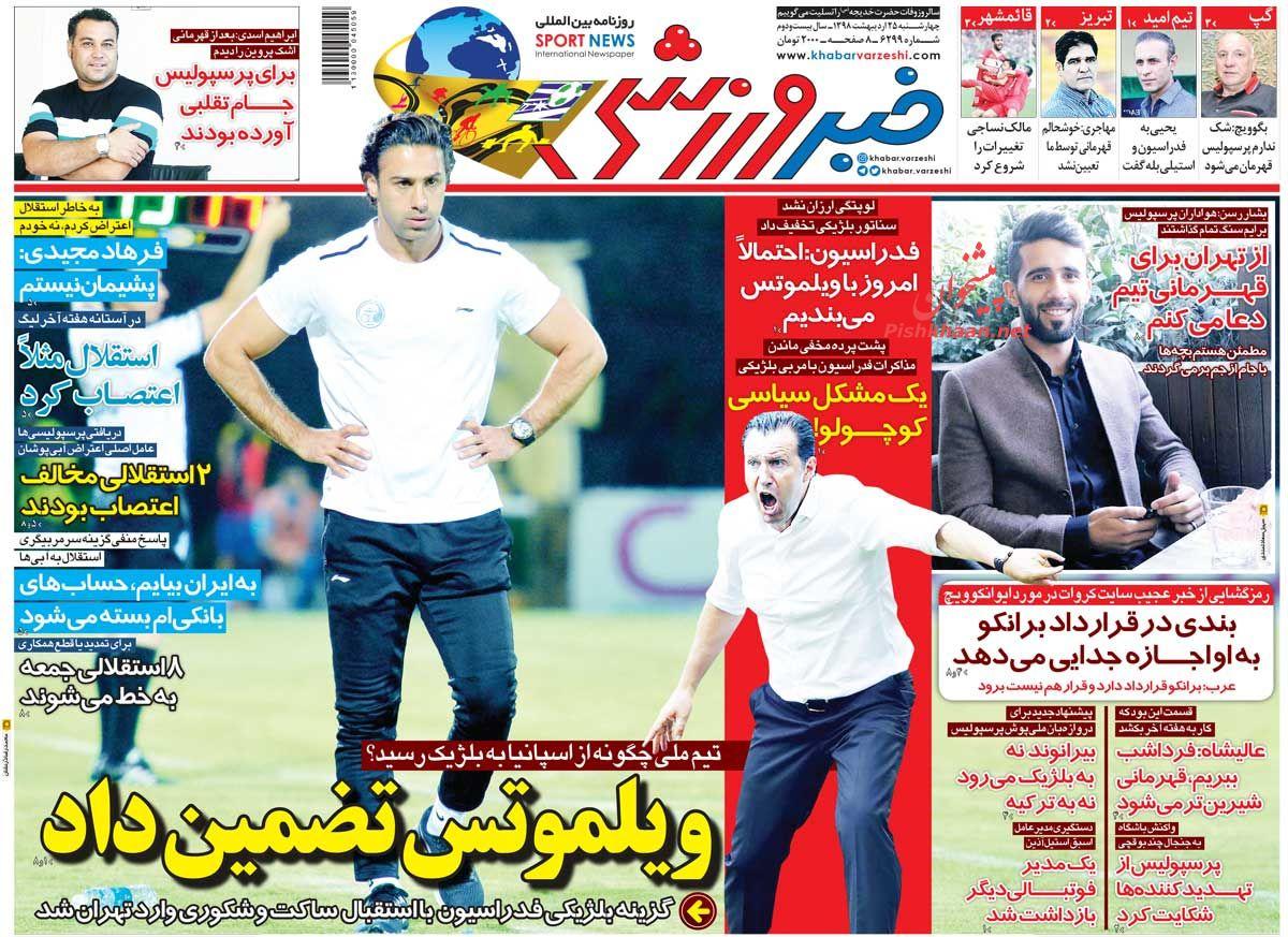 عناوین اخبار روزنامه خبر ورزشی در روز چهارشنبه ۲۵ ارديبهشت :