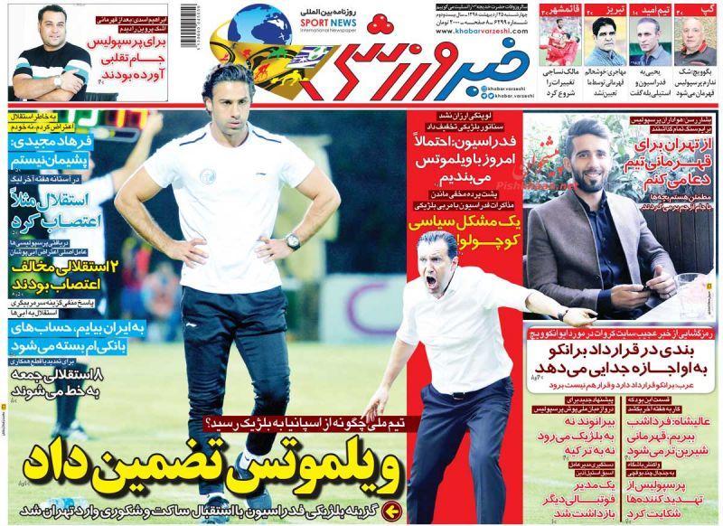 عناوین اخبار روزنامه خبر ورزشی در روز چهارشنبه ۲۵ ارديبهشت