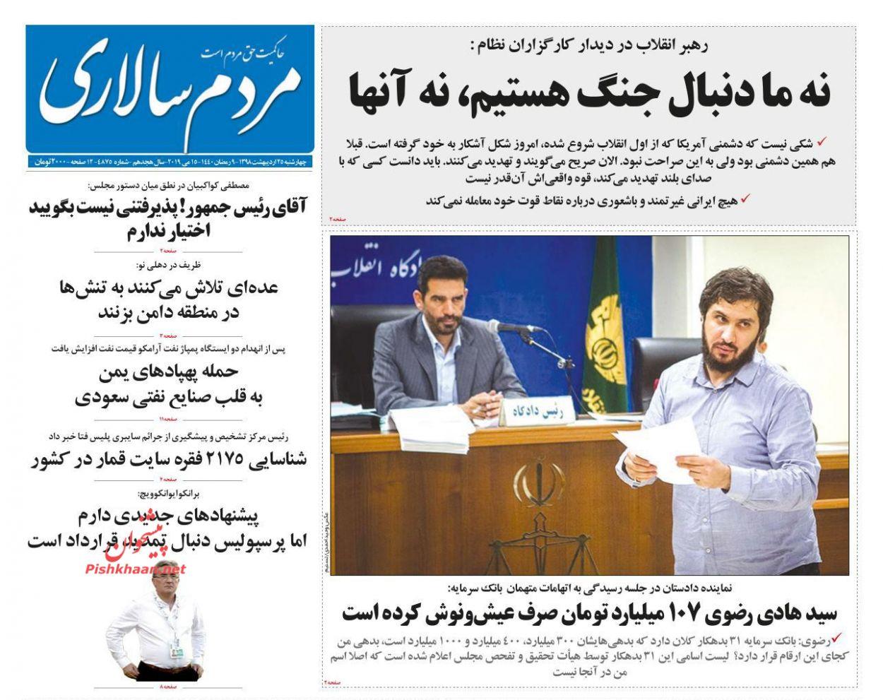 عناوین اخبار روزنامه مردم سالاری در روز چهارشنبه ۲۵ اردیبهشت :