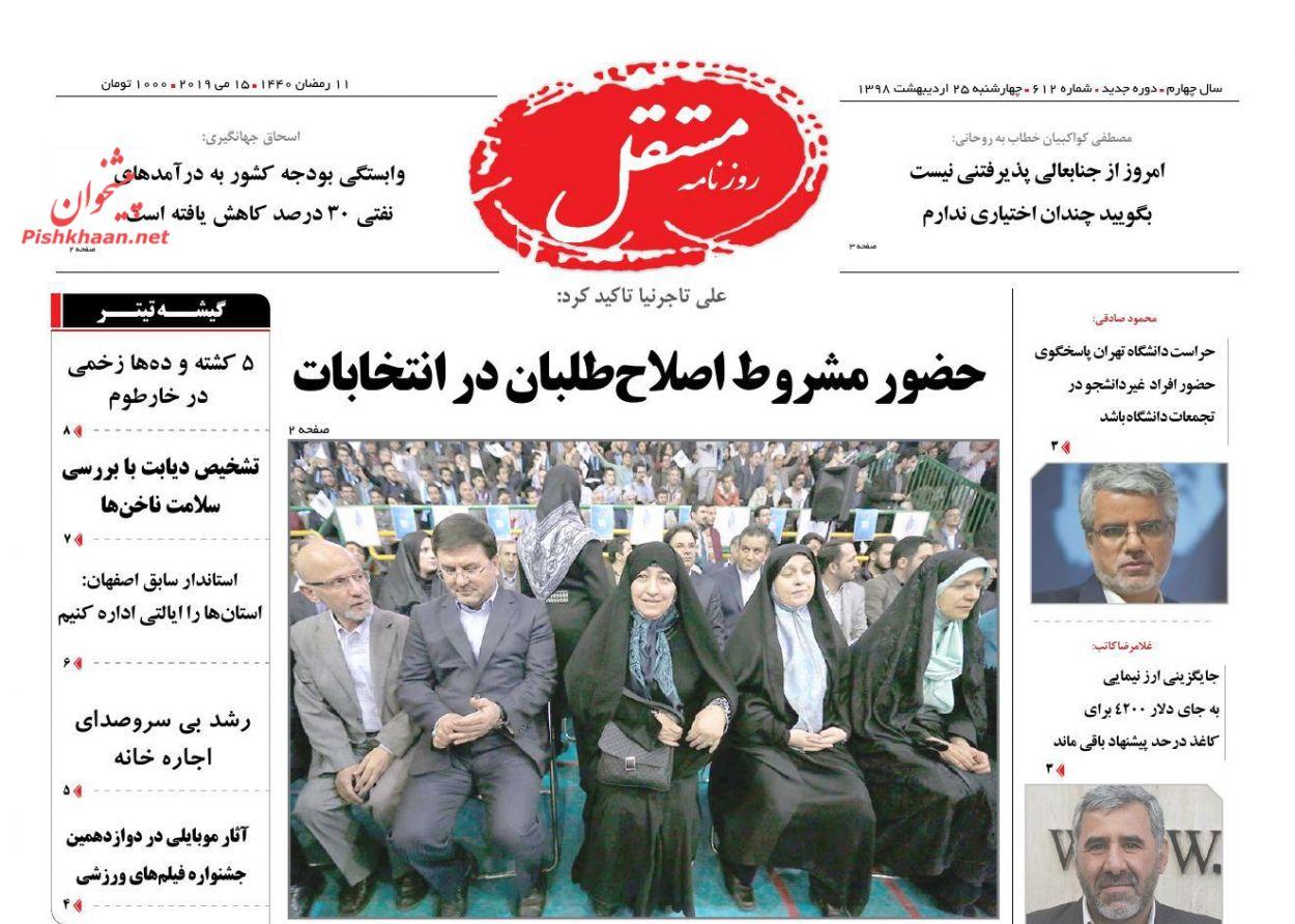 عناوین اخبار روزنامه مستقل در روز چهارشنبه ۲۵ اردیبهشت :