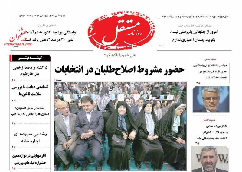 عناوین اخبار روزنامه مستقل در روز چهارشنبه ۲۵ ارديبهشت :