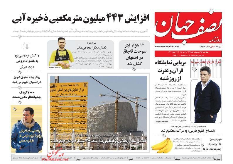 عناوین اخبار روزنامه نصف جهان در روز چهارشنبه ۲۵ اردیبهشت :