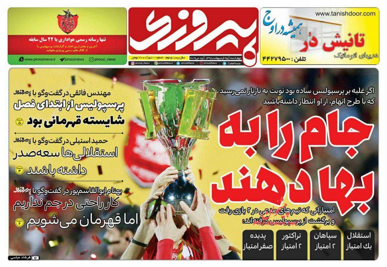 عناوین اخبار روزنامه پیروزی در روز چهارشنبه ۲۵ اردیبهشت :