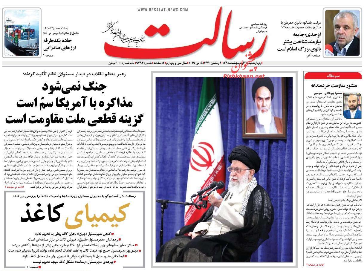 عناوین اخبار روزنامه رسالت در روز چهارشنبه ۲۵ اردیبهشت :
