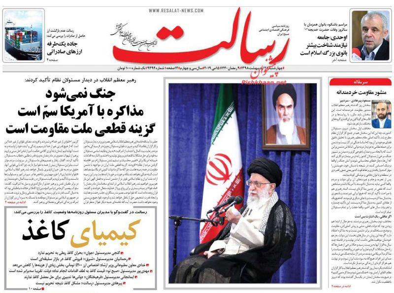 عناوین اخبار روزنامه رسالت در روز چهارشنبه ۲۵ ارديبهشت :
