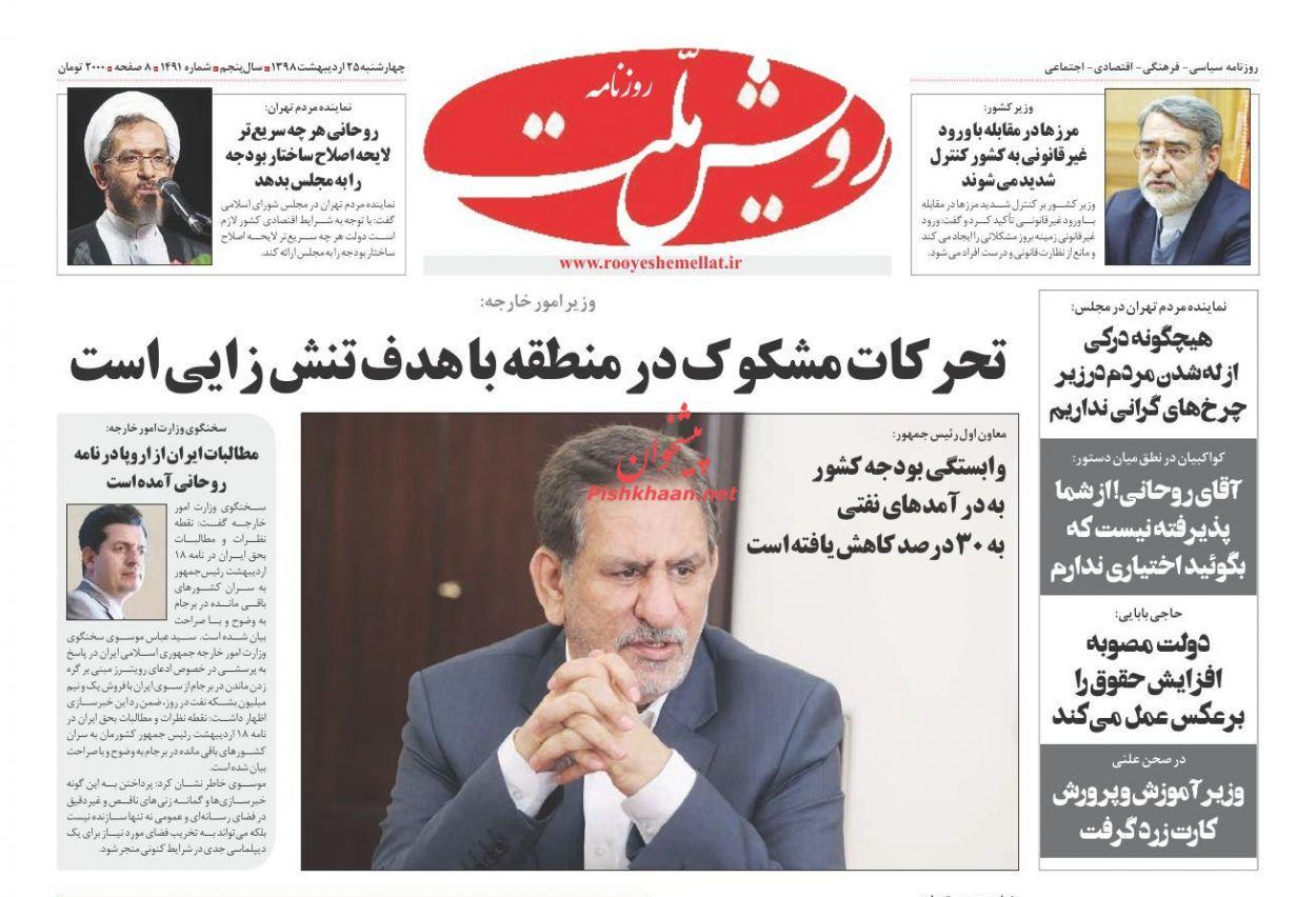 عناوین اخبار روزنامه رویش ملت در روز چهارشنبه ۲۵ اردیبهشت :
