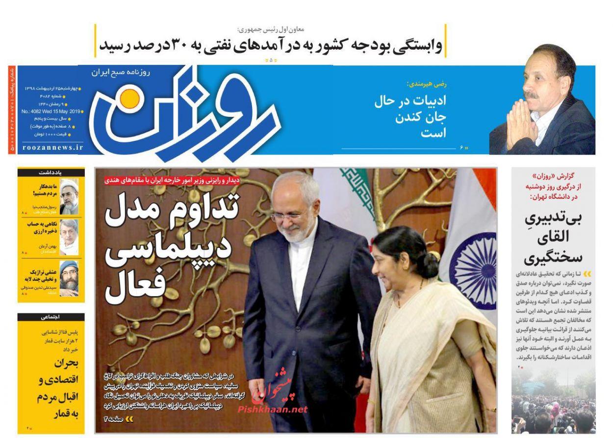 عناوین اخبار روزنامه روزان در روز چهارشنبه ۲۵ اردیبهشت :