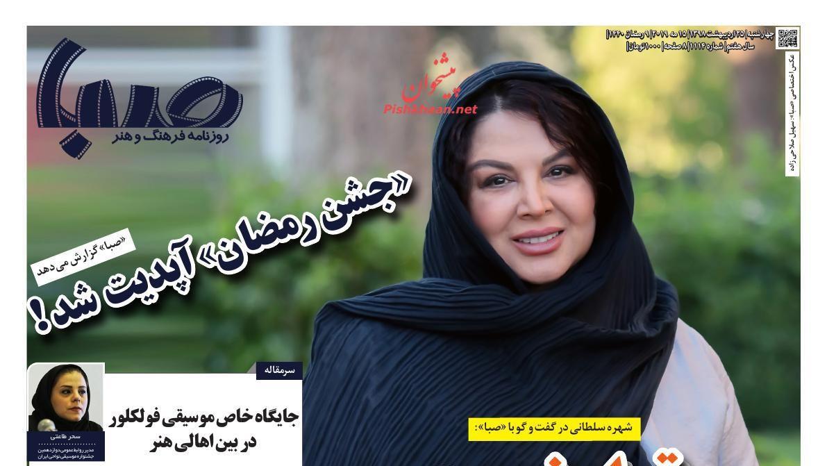 عناوین اخبار روزنامه صبا در روز چهارشنبه ۲۵ اردیبهشت :