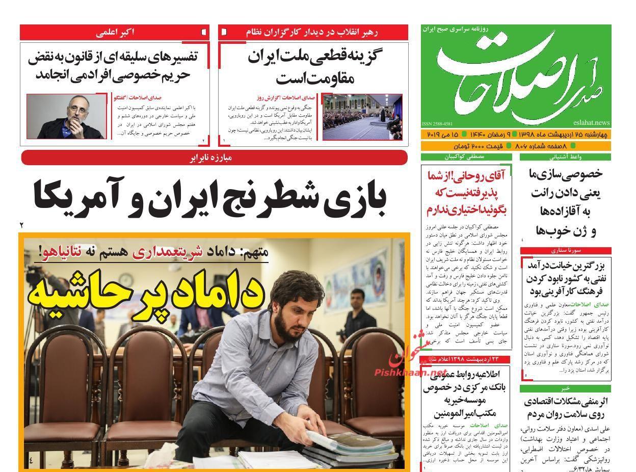 عناوین اخبار روزنامه صدای اصلاحات در روز چهارشنبه ۲۵ ارديبهشت :