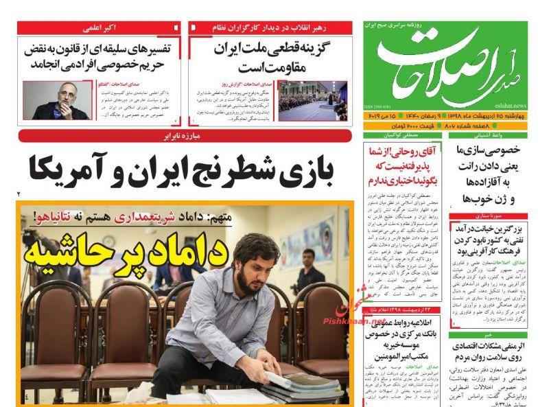 عناوین اخبار روزنامه صدای اصلاحات در روز چهارشنبه ۲۵ ارديبهشت