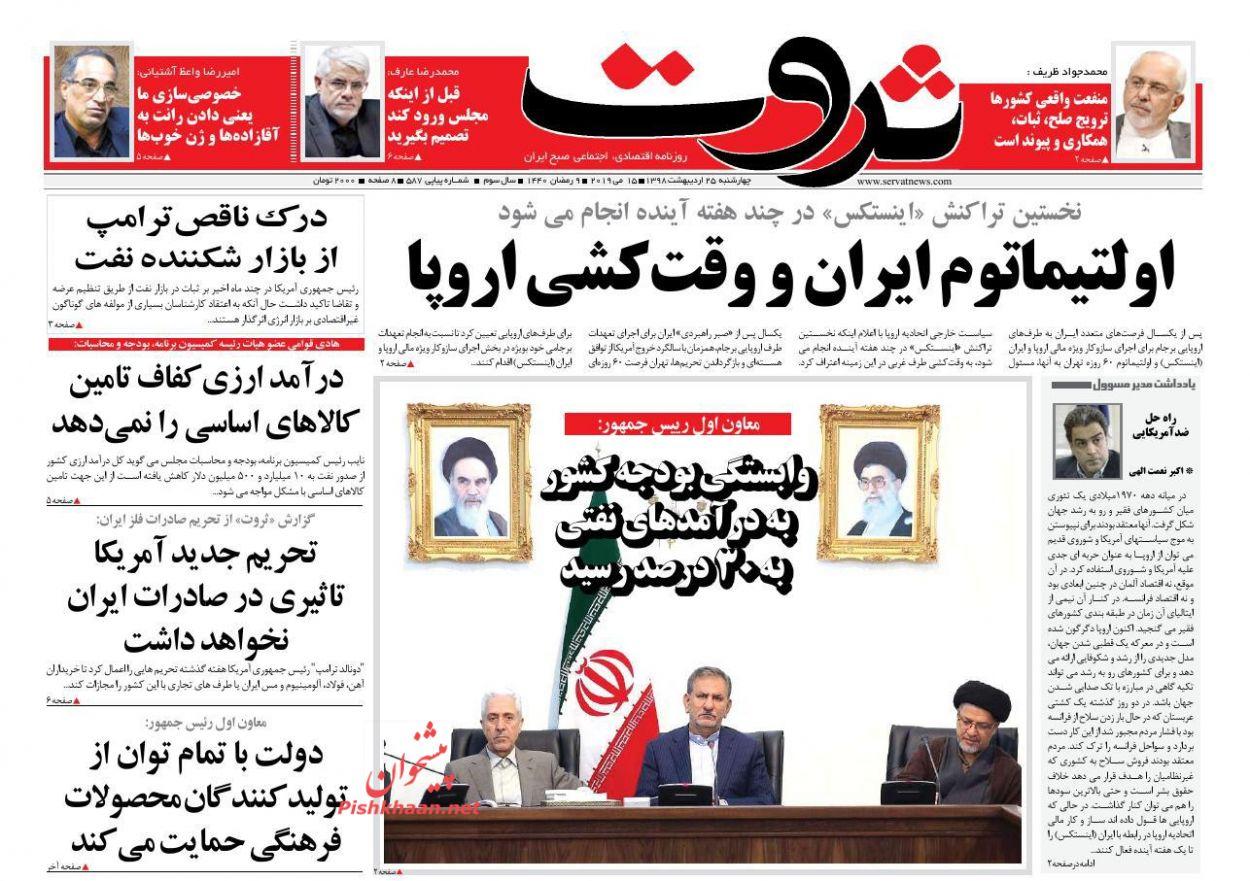 عناوین اخبار روزنامه ثروت در روز چهارشنبه ۲۵ ارديبهشت :
