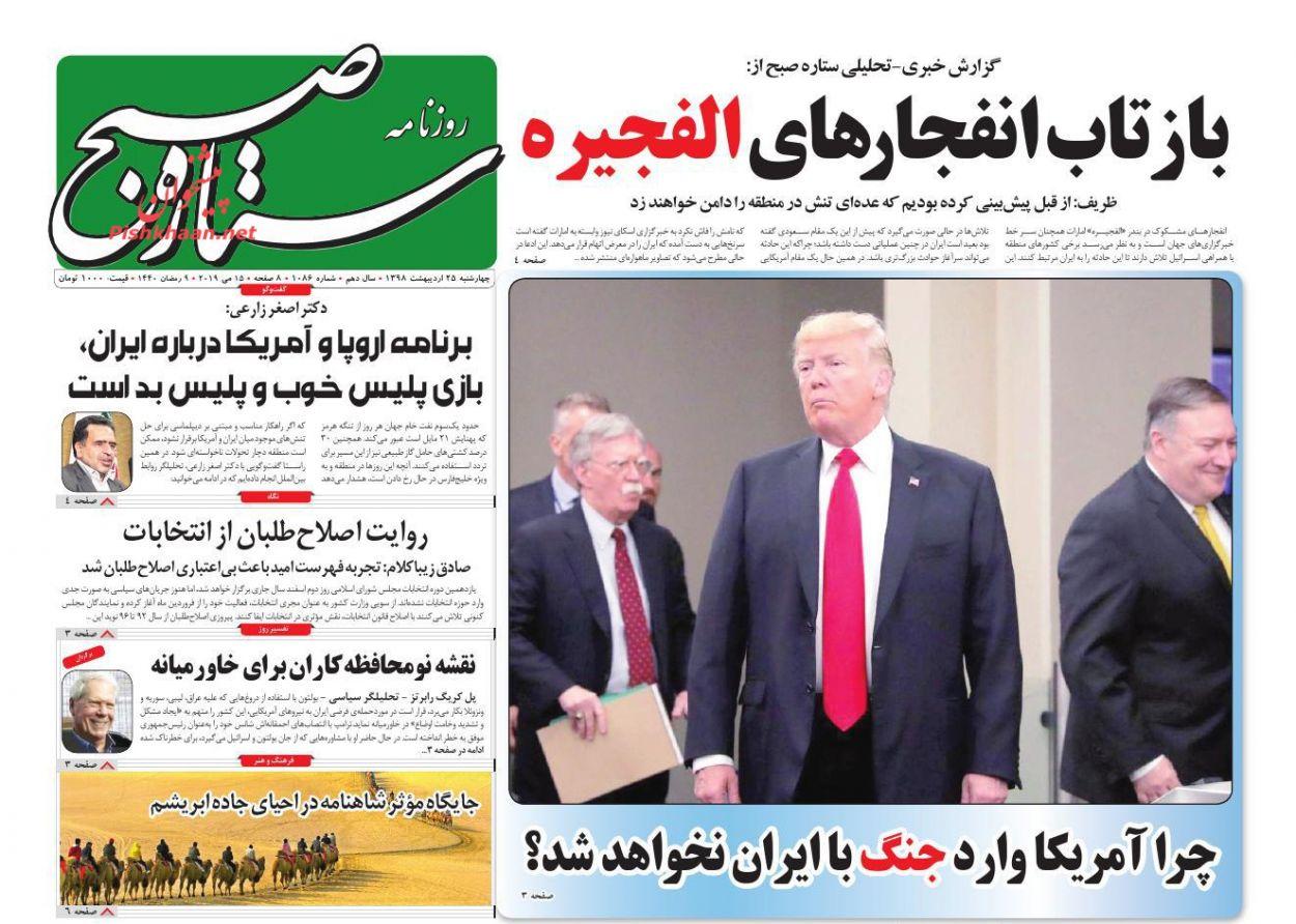 عناوین اخبار روزنامه ستاره صبح در روز چهارشنبه ۲۵ اردیبهشت :