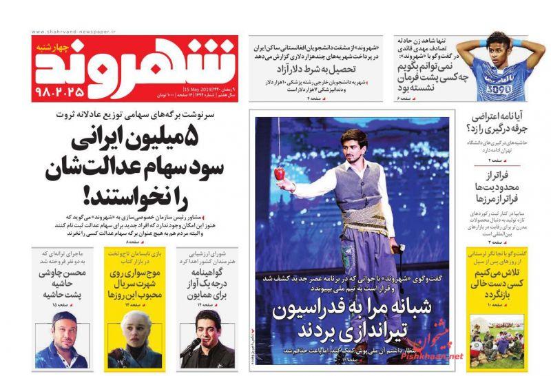 عناوین اخبار روزنامه شهروند در روز چهارشنبه ۲۵ ارديبهشت
