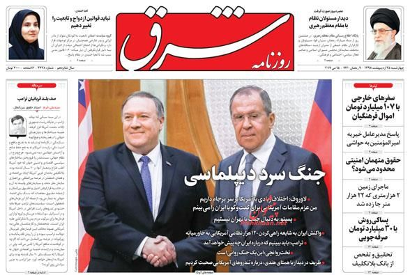 عناوین اخبار روزنامه شرق در روز چهارشنبه ۲۵ ارديبهشت :
