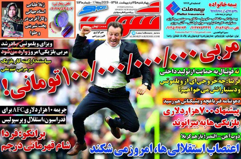 عناوین اخبار روزنامه شوت در روز چهارشنبه ۲۵ ارديبهشت :