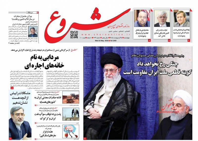 عناوین اخبار روزنامه شروع در روز چهارشنبه ۲۵ ارديبهشت :