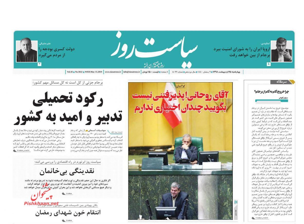 عناوین اخبار روزنامه سیاست روز در روز چهارشنبه ۲۵ اردیبهشت :