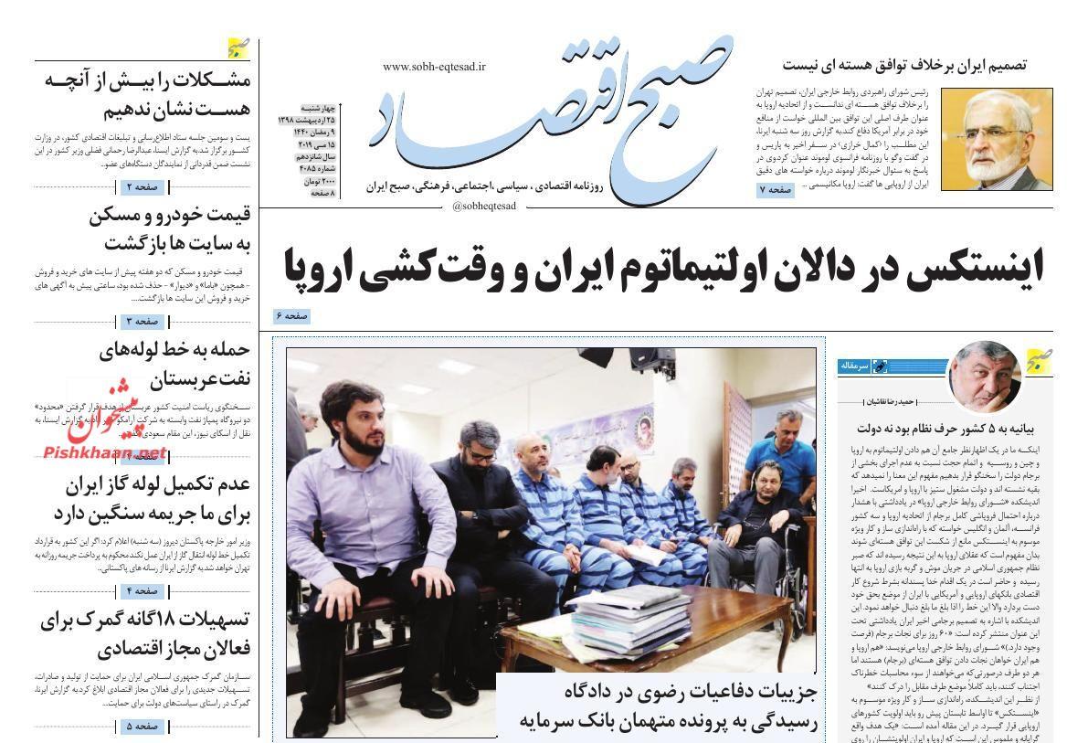 عناوین اخبار روزنامه صبح اقتصاد در روز چهارشنبه ۲۵ اردیبهشت :