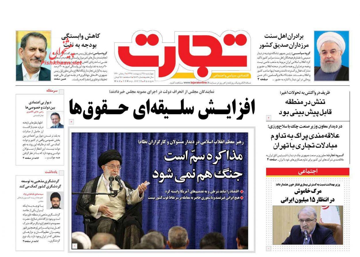 عناوین اخبار روزنامه تجارت در روز چهارشنبه ۲۵ اردیبهشت :