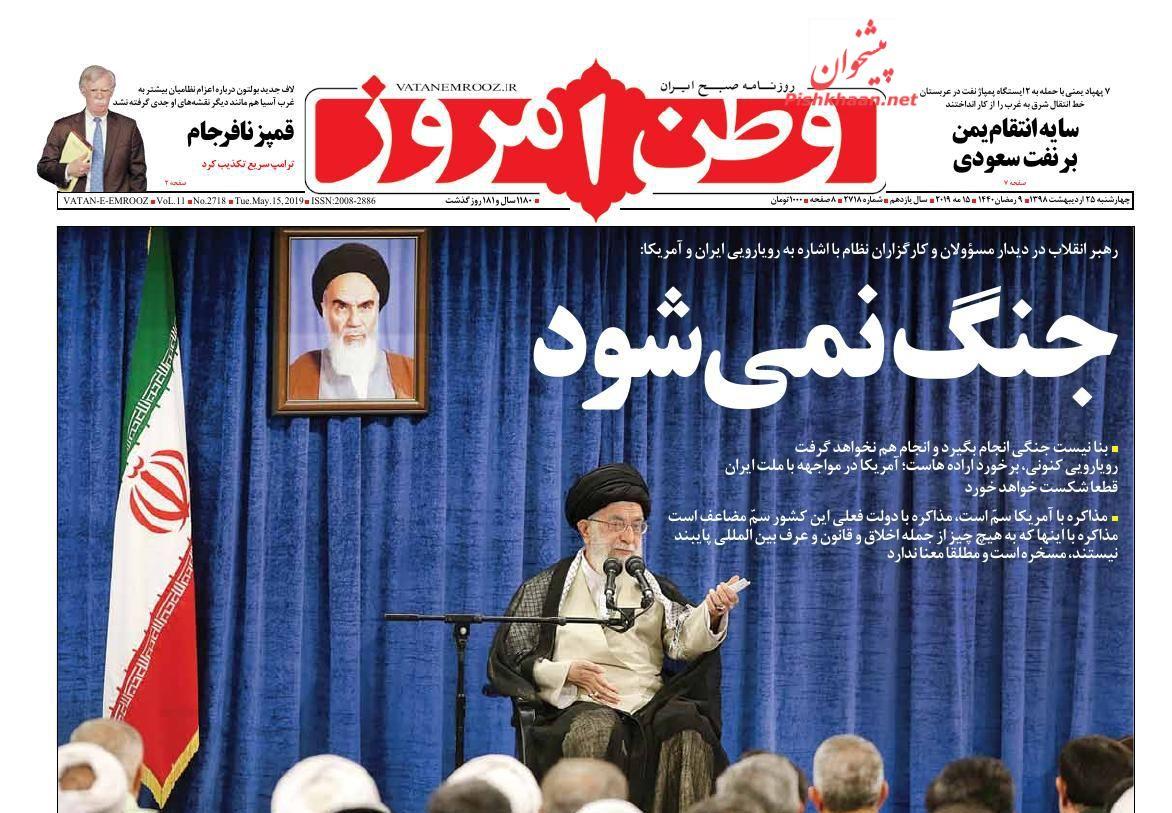 عناوین اخبار روزنامه وطن امروز در روز چهارشنبه ۲۵ اردیبهشت :  سایه انتقام یمن بر نفت سعودی ؛ قمپز نافرجام ؛ جنگ نمیشود ؛