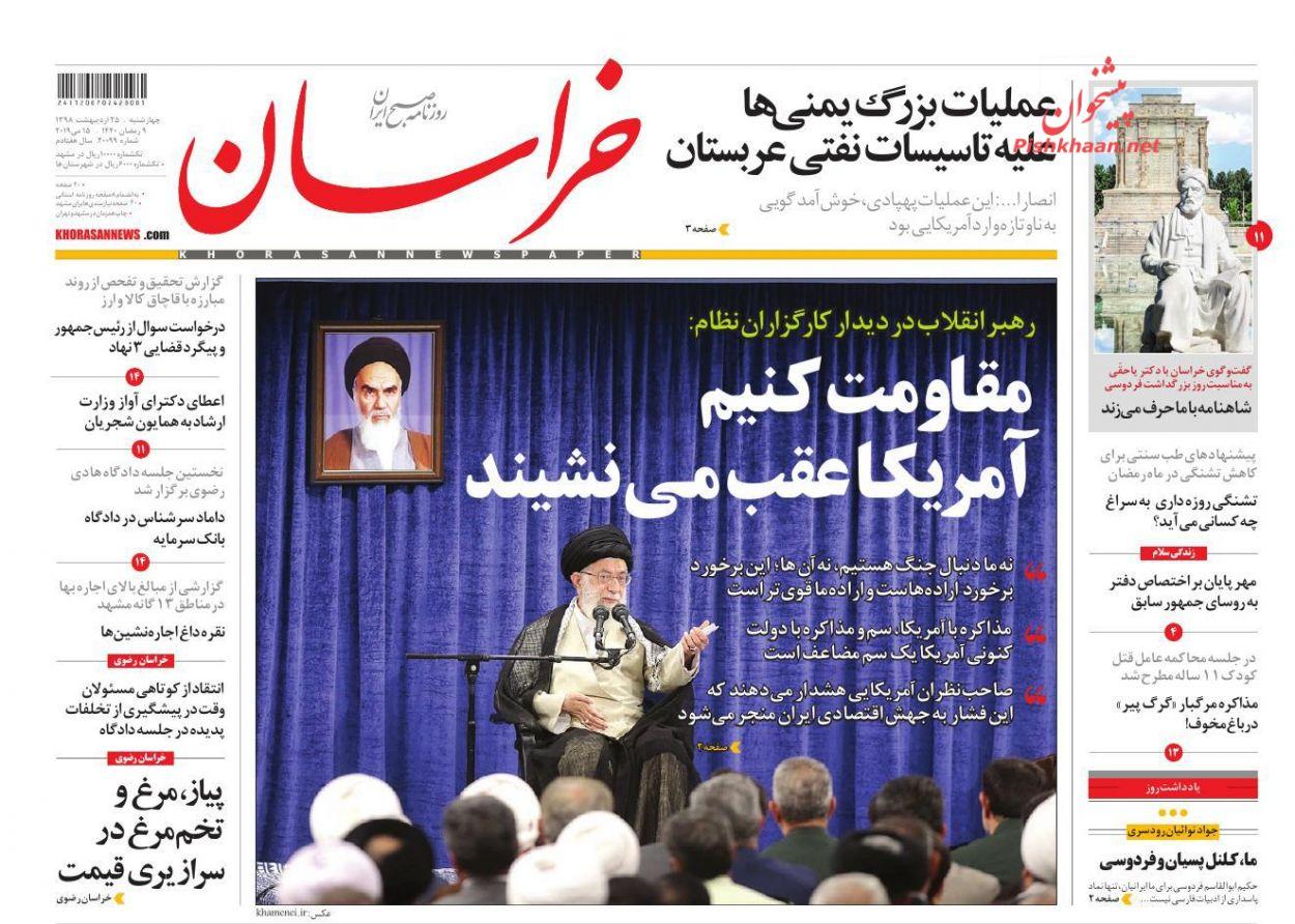 عناوین اخبار روزنامه خراسان در روز چهارشنبه ۲۵ ارديبهشت :