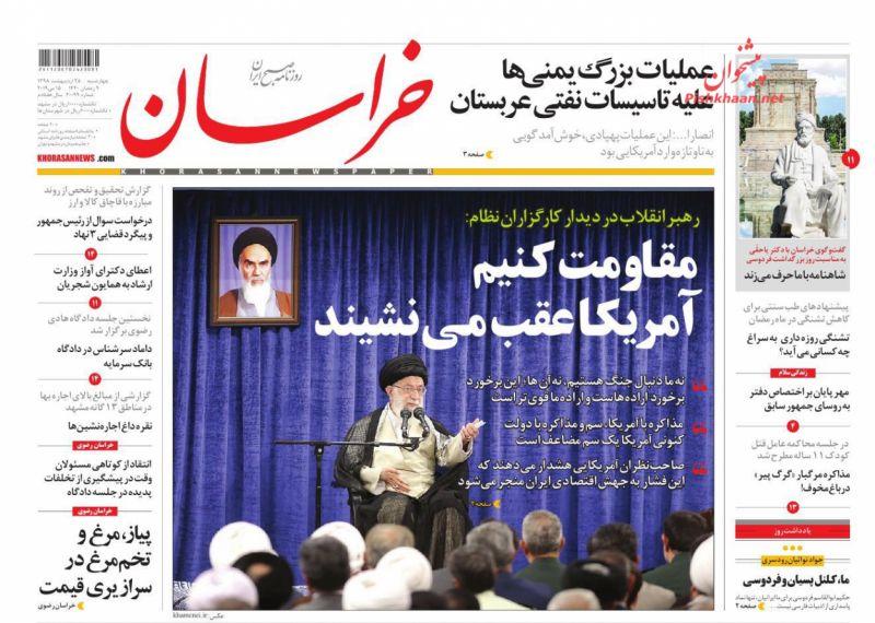 عناوین اخبار روزنامه خراسان در روز چهارشنبه ۲۵ ارديبهشت