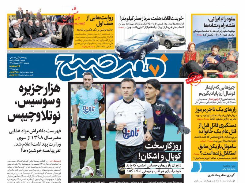 عناوین اخبار روزنامه هفت صبح در روز پنجشنبه ۲۶ ارديبهشت :
