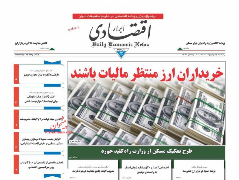 عناوین اخبار روزنامه ابرار اقتصادی در روز پنجشنبه ۲۶ ارديبهشت :