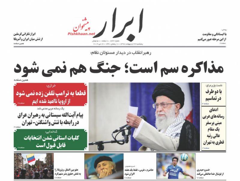 عناوین اخبار روزنامه ابرار در روز پنجشنبه ۲۶ ارديبهشت :