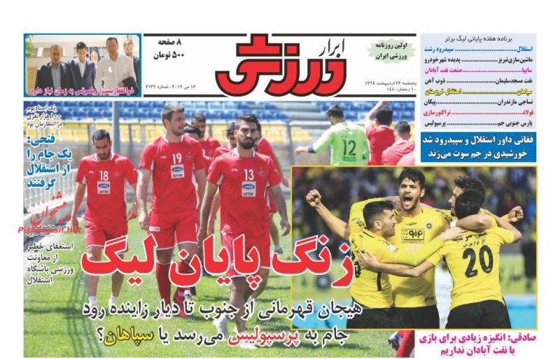 عناوین اخبار روزنامه ابرار ورزشى در روز پنجشنبه ۲۶ ارديبهشت