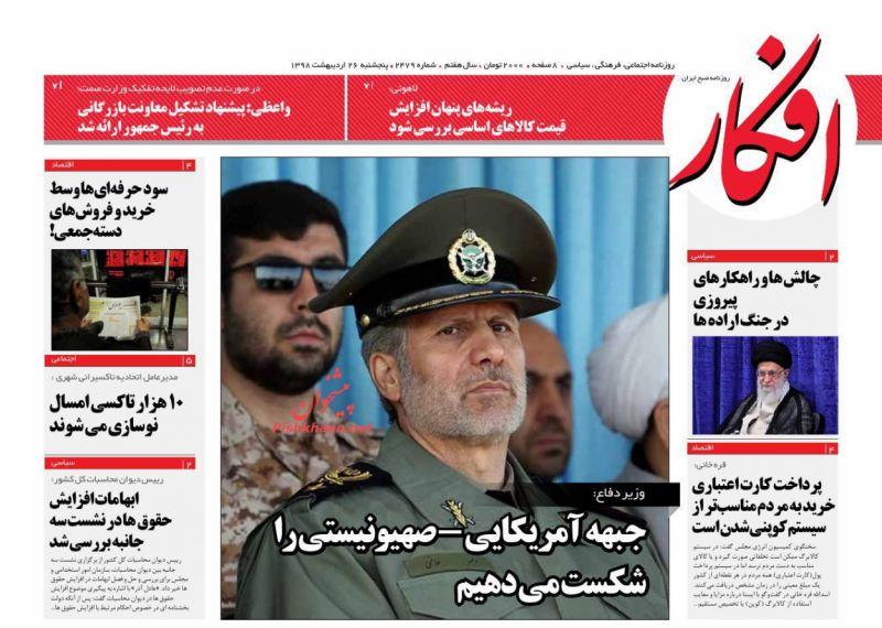 عناوین اخبار روزنامه افکار در روز پنجشنبه ۲۶ ارديبهشت :
