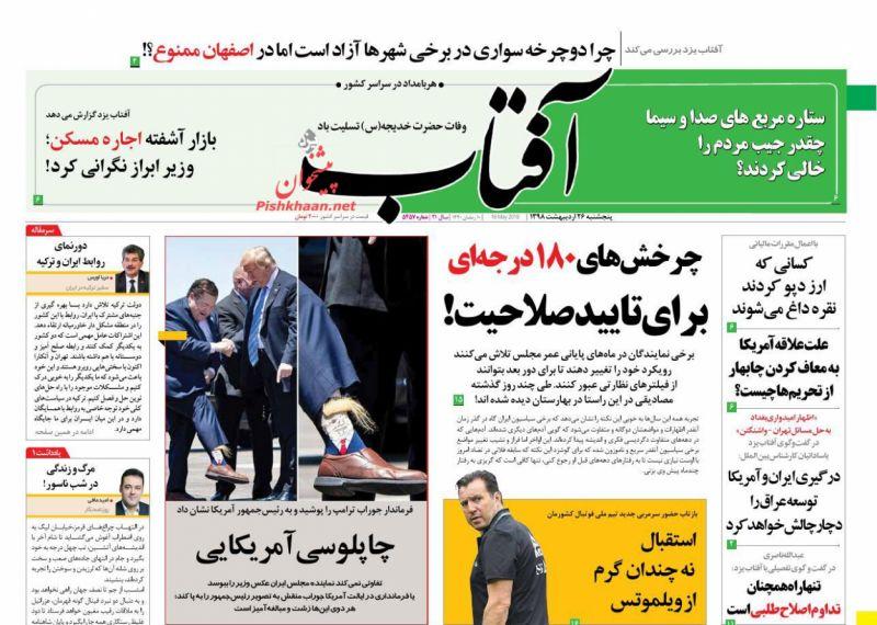 عناوین اخبار روزنامه آفتاب یزد در روز پنجشنبه ۲۶ ارديبهشت